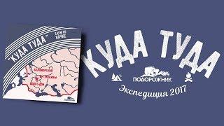 """Авто экспедиция """"КУДА ТУДА"""" #1. Карелия. Кольский. Рыбачий."""