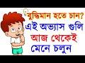 [Part-2] বুদ্ধিমান হতে চাইলে এই ৮ টি অভ্যাস সবসময় মেনে চলুন || How to be a genius in bangla, by SND