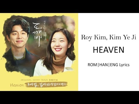 Roy Kim & Kim Ye Ji - HEAVEN [ROM|HAN|ENG Lyrics]