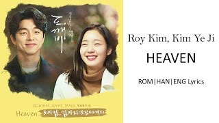 Roy Kim & Kim Ye Ji - HEAVEN [ROM|HAN|ENG Lyrics]