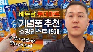 하노이 롯데마트 베트남 기념품 추천 쇼핑리스트 19개!…