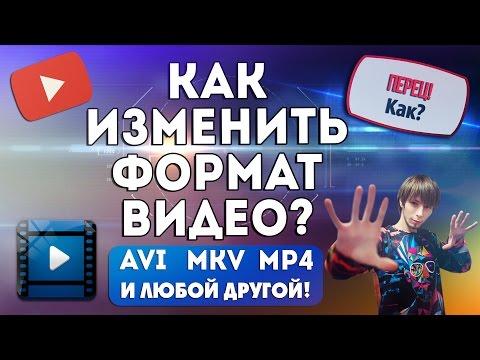 Перевод видео в другой формат  AVI, MP4 и другие   Как конвертировать и сжимать ?   #ПерецКак