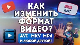 Перевод видео в другой формат |AVI, MP4 и другие | Как конвертировать и сжимать ? | #ПерецКак