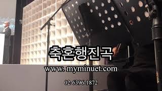 [웨딩연주-마이미뉴엣] 신랑신부행진 추천곡 'ᄎ…