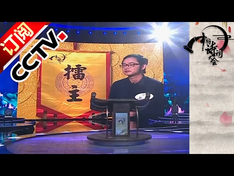 《中国诗词大会(第二季)》 20170130 第二场 个人追逐赛 群雄逐鹿  | CCTV