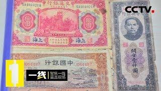 《一线》 20190605 民国纸币失窃之谜| CCTV社会与法