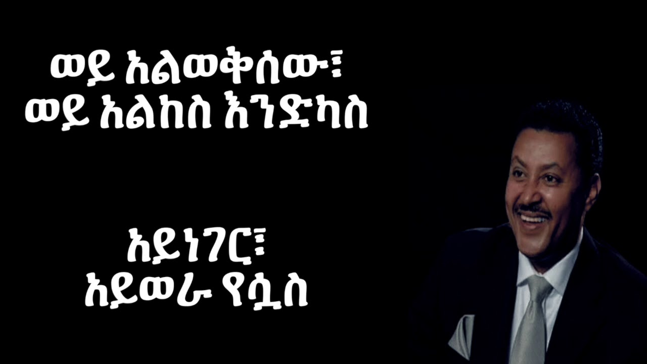Neway Debebe - Maebel New መአበል ነው (Amharic With Lyrics)