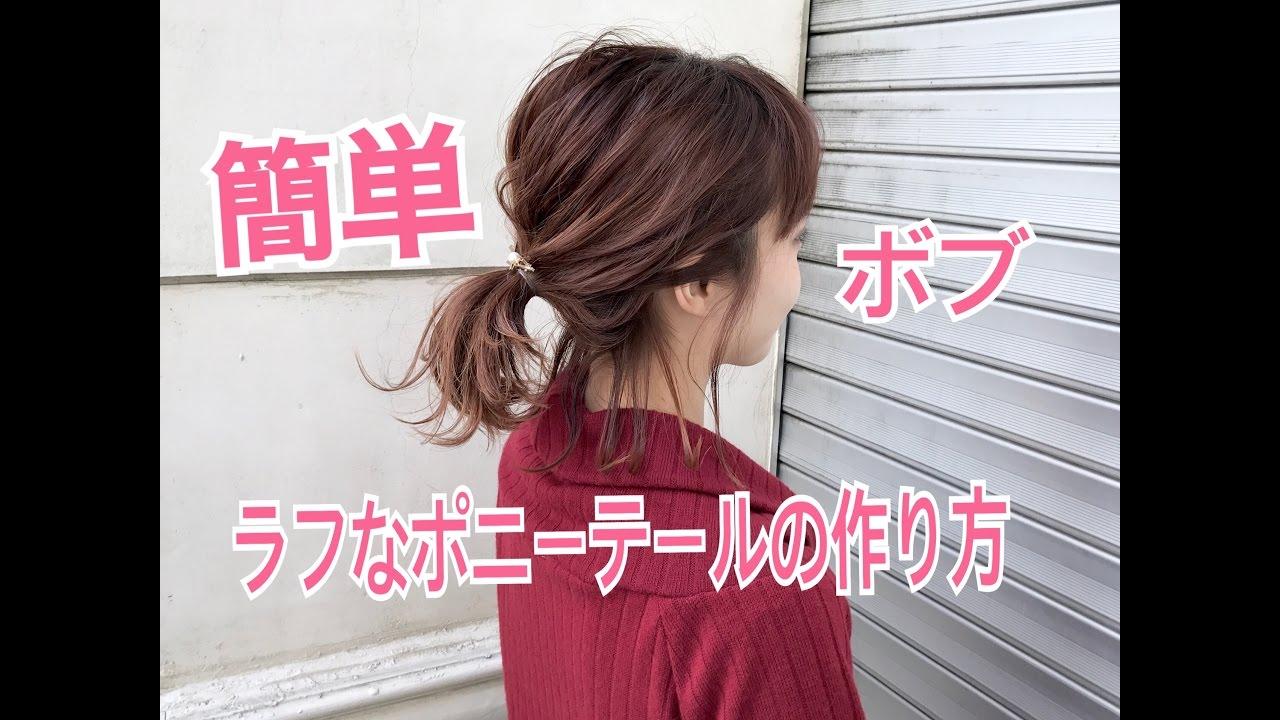 ボブのラフなポニーテールヘアアレンジ SALONTube サロンチューブ 美容師 渡邊義明
