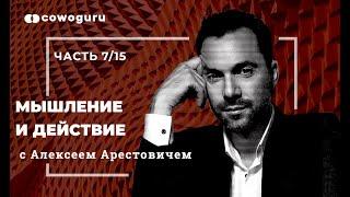 Cowo.школа Ч715 Мышление и действие с Алексеем Арестовичем