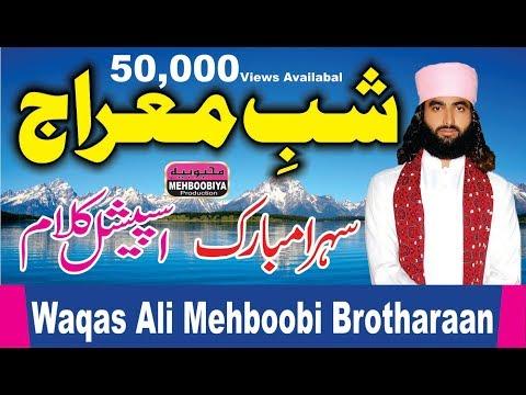 Aao Sariyaan Huraan Ni Nabi Da Ral Mil Sehra By (Waqas Ali Mehboobi Brotharaan HD 2017)