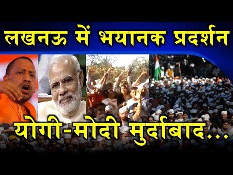 जानिए लखनऊ में योगी-मोदी के खिलाफ क्यों हुआ प्रदर्शन?/ PROTEST AAP WORKERS AGAINST BJP GOVERNMENT