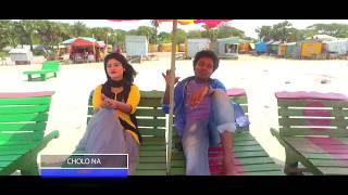 Cholo Na | Akash Mahmud | Mouri | চলো না | আকাশ মাহমুদ | মৌরী- New HD Song