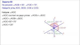 Номер 68. Геометрия 7 класс. Атанасян