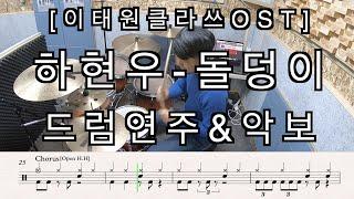 [이태원클라쓰OST] 하현우 - 돌덩이 [드럼연주&악보…