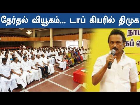 தேர்தலுக்காக ஸ்டாலின் உருவாக்கிய ஸ்பெஷல் முழக்கம் | MK Stalin | Oneindia Tamil