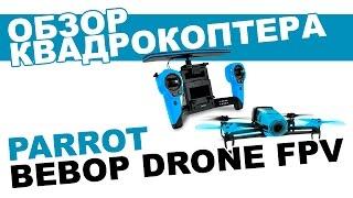 квадрокоптер Parrot Bebop Drone FPV Skycontroller: обзор, распаковка, мнение эксперта