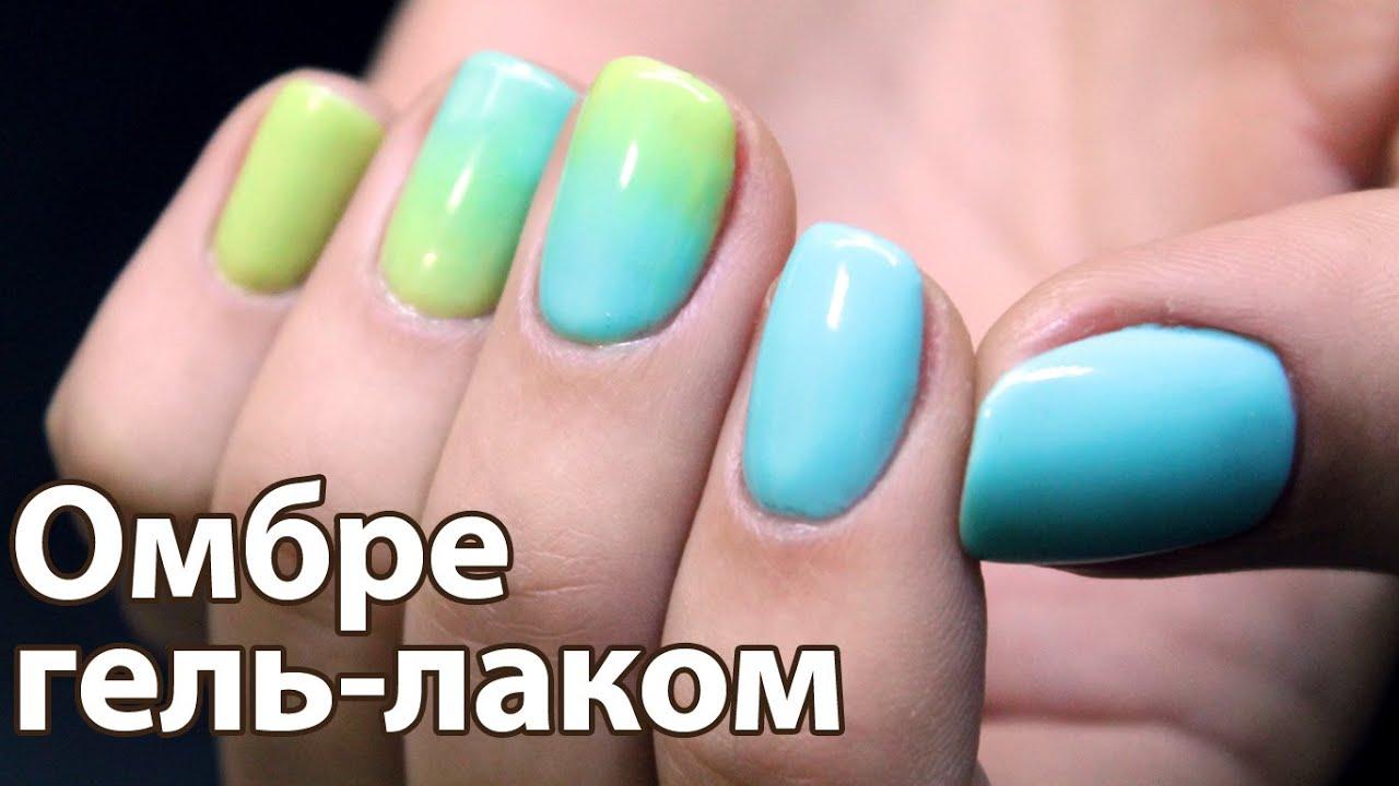 Как сделать омбре на ногтях гель лаками 10