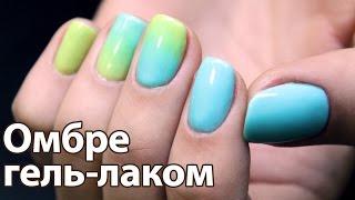 Омбре - дизайн ногтей гель-лаком