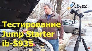 JumpStarter емкость 18000 mAh iB S935 Видеоинструкция по запуску автомобиля с помощью джамп стартера
