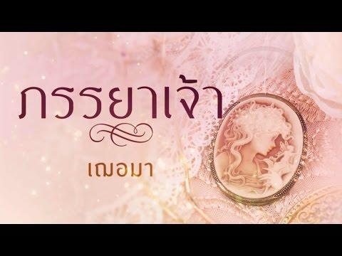 """[Teaser] นวนิยายเรื่อง """"ภรรยาเจ้า"""" โดย เฌอมา"""