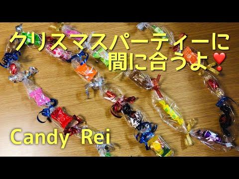 【50代】キャンディレイ(Candy Rei)作ってみた❣️宴会やパーティーにも使える