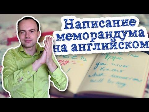 Написание меморандума на английском пример