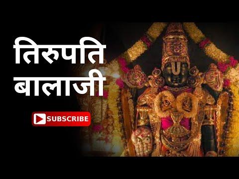 World Famous Tirupati Balaji Temple 2018 HD