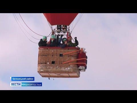 Корреспондент «Вестей» совершил перелет через Уральские горы на воздушном шаре