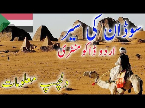 Short History And Documentary About Sudan Travel To Sudan In Urdu & Hindi Urdu Documentary