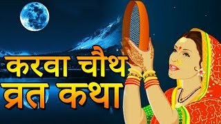 करवा चौथ व्रत की कथा - Karwa Chautha Vrat Katha in Hindi | Indian Rituals