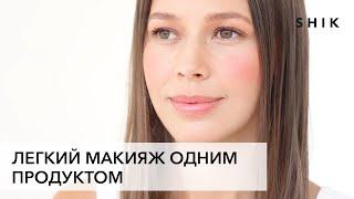 Макияж одним продуктом Трендовый макияж в персиковых оттенках