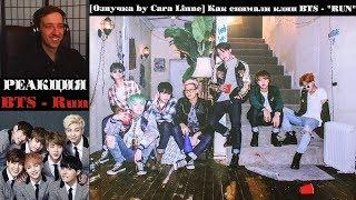 BTS - Run [РУС.САБ] | Как снимали клип BTS - RUN [Озвучка CL] | РЕАКЦИЯ | ibighit | СЮЖЕТНАЯ ЛИНИЯ