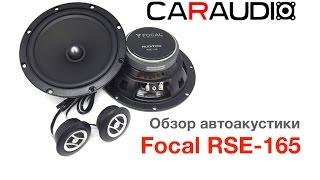 Обзор автомобильной акустики Focal RSE-165