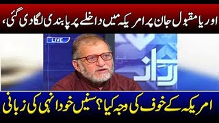 Breaking News:Orya Maqbool Jan banned to enter America | Orya Maqbool Jan | Neo News