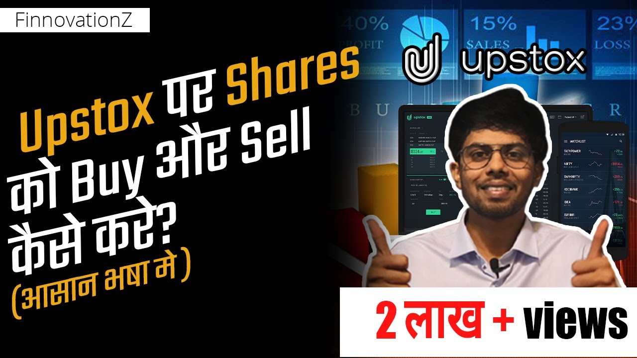 How to Buy and Sell Shares on Upstox Platform (Demo)