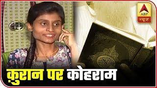 Unhappy Over Court's Quran Order, Ranchi Girl Decides To Move High Court   ABP News