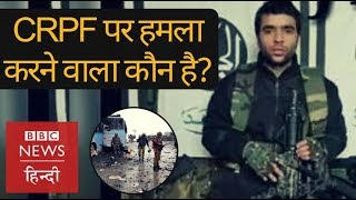 Kashmir attack: Adil Ahmed Dar was behind the attack in Pulwama on CRPF jawans? (BBC Hindi)