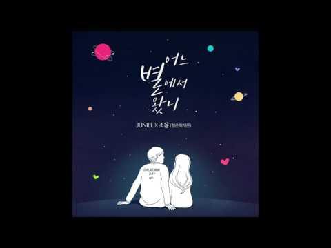 [AUDIO + DL] JUNIEL X Jo Yung (조융) (청춘학개론) - DALKOMM DAY 어느 별에서 왔니