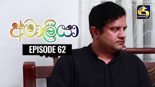 AMALIYA ll Episode 62 || අමාලියා II 09th January 2021 Thumbnail