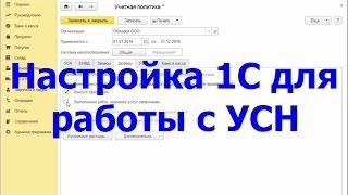 видео 1С Упрощенка 8