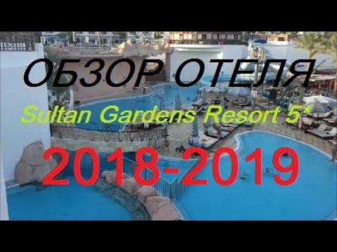 Обзор отеля ( султан гарденс) Sultan Gardens Resort 5*  2018-2019