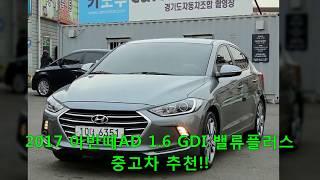 준중형국민 세단, 아반떼AD 2017 중고차 엄청난 조…
