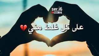 حالات واتس اب | سامحني على كل غلط مني إلا حبك 💫💙 #تصميمي #ser.i6