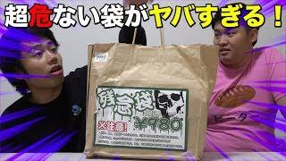 残念袋(1000円)が危なすぎて正気の沙汰じゃねぇ!!