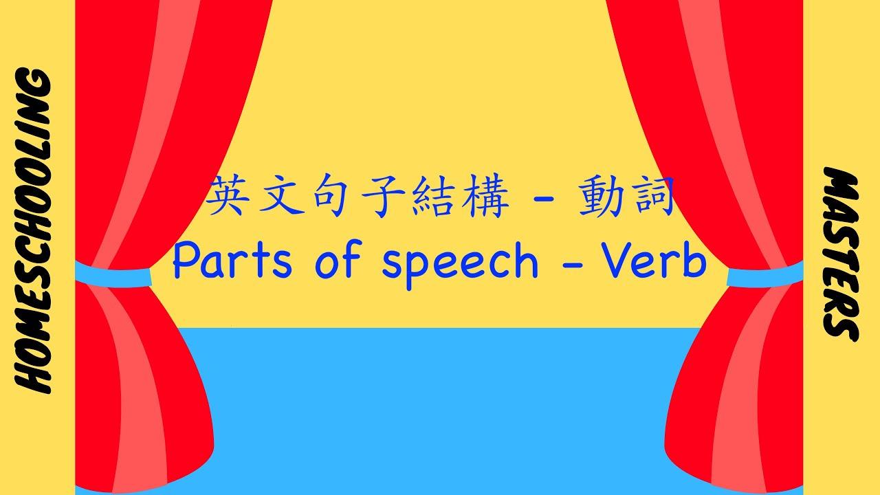 廣東話英語雙語教授英文句子結構 - 動詞 Parts of Speech - verb - YouTube