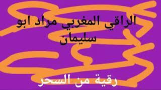 رقية شرعية من السحر / الراقي المغربي مراد ابو سليمان