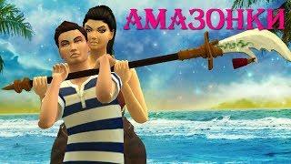 Симс 4 Амазонки.The Sims 4 Machinima