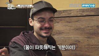 [어서와 한국은 처음이지 24화] 따뜻한 한 끼, 샤부샤부!!