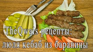 TheQwais - люля кебаб из баранины