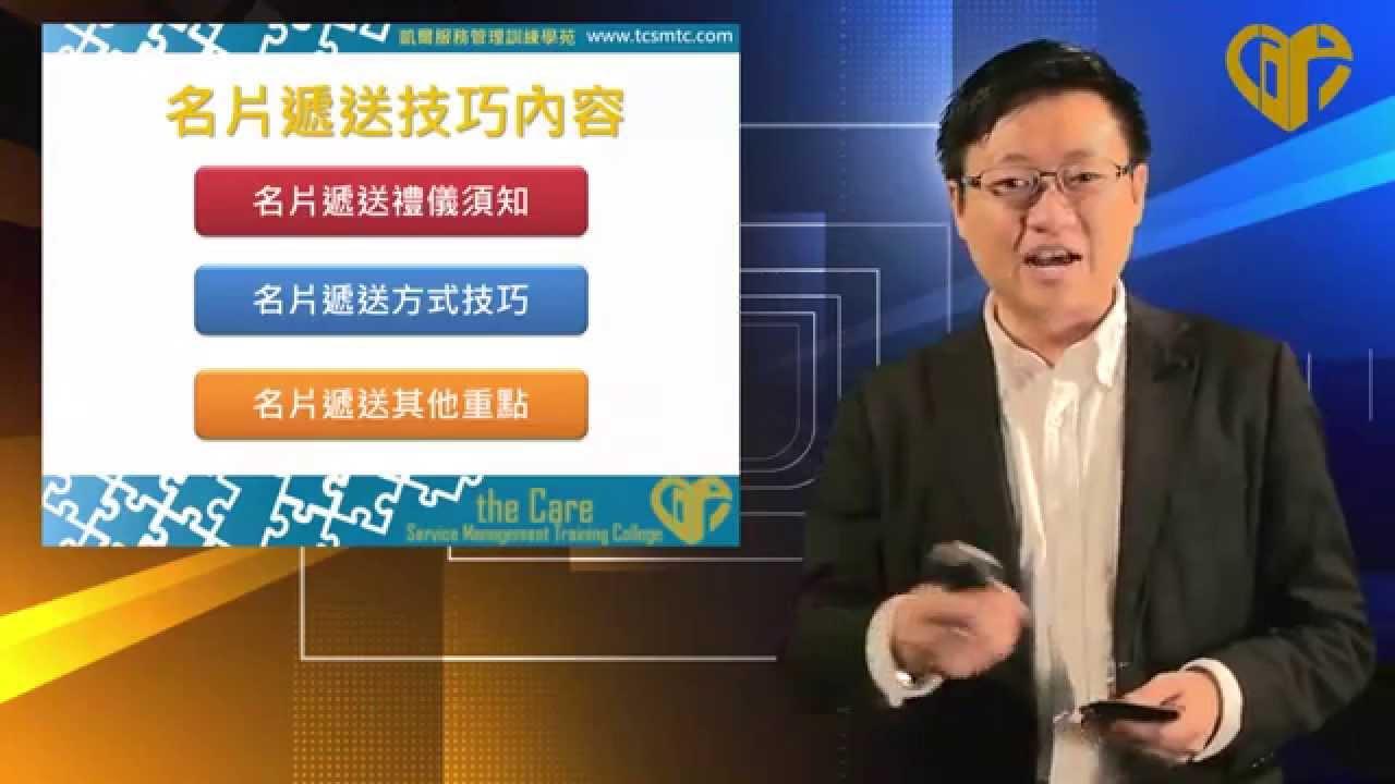 行動學習內容範例:【名片遞送禮儀技巧】講師廖家宏